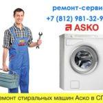 Asko- Аско, ремонт стиральной машины в СПб и области