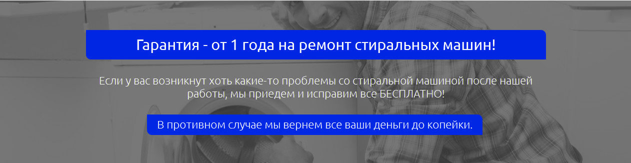 гарантия_на_ремонт_стиральных_машин