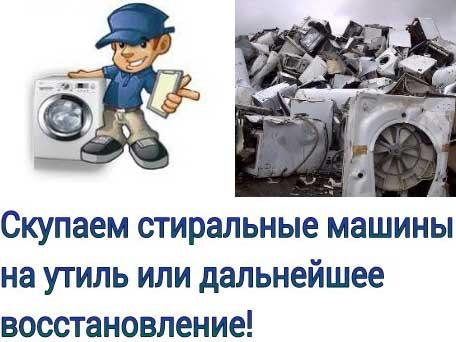 Скупка-стиральных-машин-в-городе_петербурге