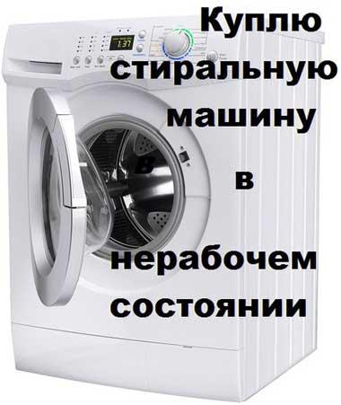 куплю_стиральную_машину_в_нерабочем_состоянии