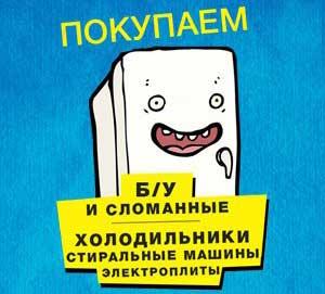 покупаем_бу_сломанные_холодильники,-стиральные_машины_электроплиты