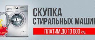 скупка_стиральных_машин_за_деньги