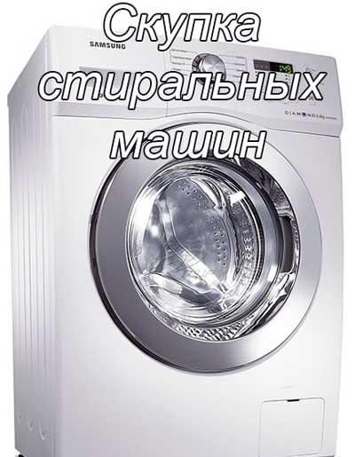 скупка_стиральных_машин_спб