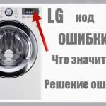 Ошибка de- в стиральной машине Лджи. Как решить?