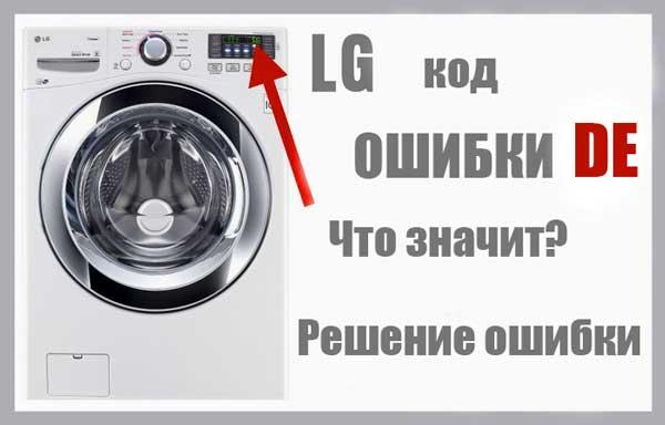 LG-стиральная_машина-DE-код_ошибки