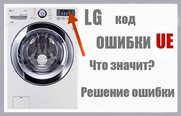 LG-стиральная_машина-LE-код_ошибки
