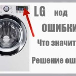 Код ошибки LE в стиральной машине Лджи? Что он значит?