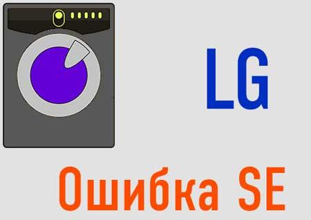 Se_ошибка_стиральной_машины_лджи