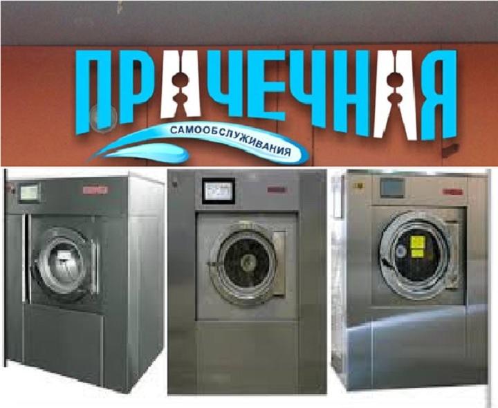Автоматы для прачечных