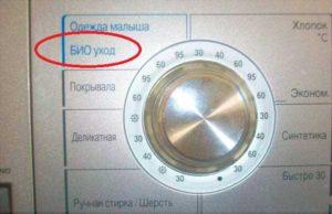 Функция био-стирки