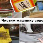 Чистка стиральной машины содой- и другими подручными средствами