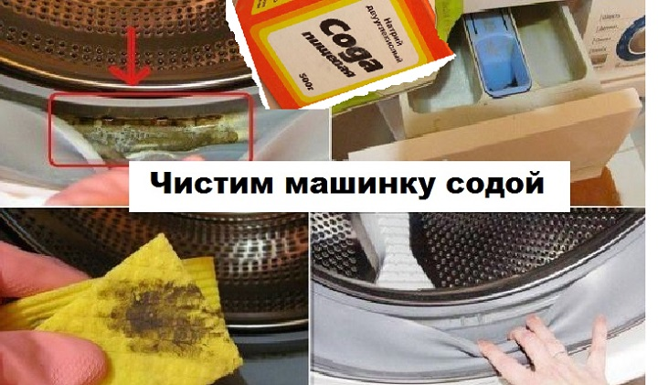 Чистка машинки содой
