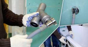 Установка обратного клапана на стиральную машину