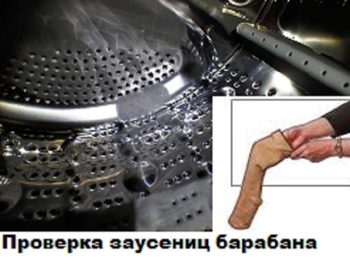 Проверка барабана чулком