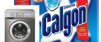 Калгон стиральной машины