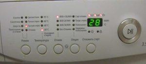 Кнопка включения стиральной машины