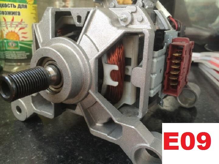 Ошибка Е09 машины Канди