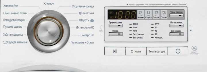 Программы на стиральной машине