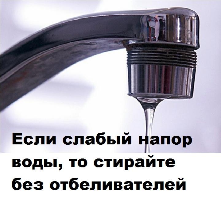 Плохой напор воды. Совет