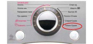Функция сушки стиральной машины