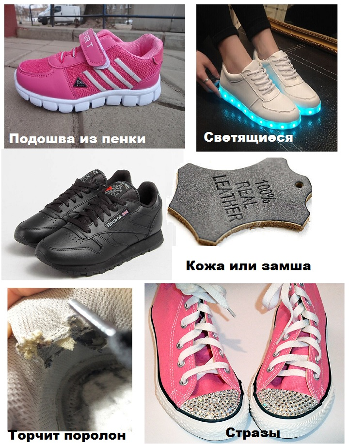 Перечень запретов на стирку обуви