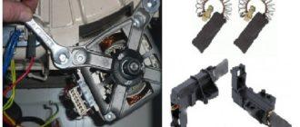 Двигатель стиральной машины и щетки