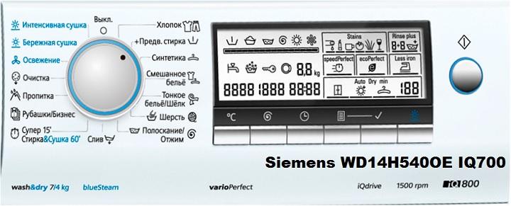 Панель программ Сименса айкью 700