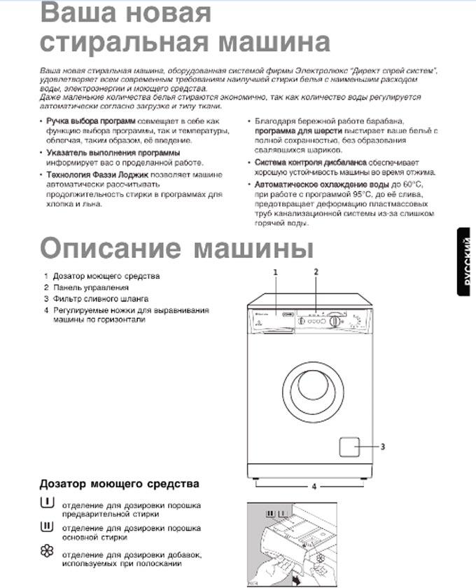 Инструкция к стиральной машине