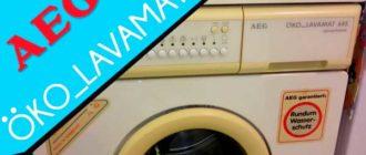 AEG oko lavamat 645- скачать