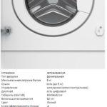 Beko wdi 85143 – инструкция, по эксплуатации стиральной машины на русском: скачать
