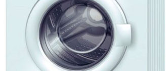 bosch classixx 5- инструкция стиральной