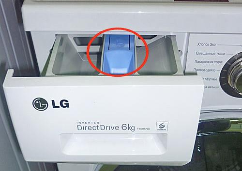 Лоток в стиральной машине LG