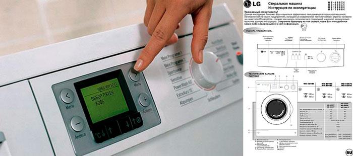 Инструкция и включение стиральной машины