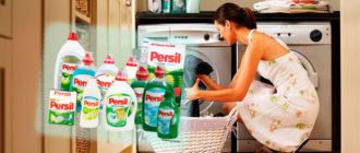 Женщина стирает и средства Персил