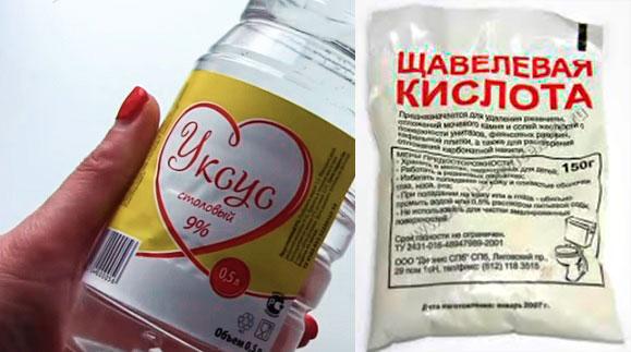 Уксус и щавелевая кислота