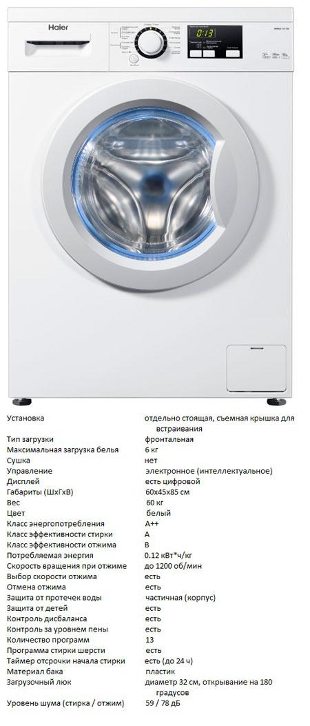 Haier hw60 1211n- инструкция стиральных